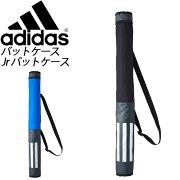 アディダス Jr バットケース adidas ETY43 野球【ジュニア】
