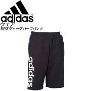 アディダス B ESS ジャージ ハーフパンツ adidas CX3917 ウェア【ジュニア】