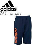 アディダス B ESS ジャージ ハーフパンツ adidas CX3919 ウェア【ジュニア】