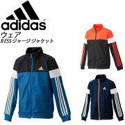 アディダス B ESS ジャージ ジャケット adidas ETP08 ウェア【ジュニア】