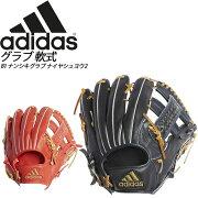 アディダス 野球 軟式グラブ 内野手用 メンズ サードタイプ ETY91 baseball adidas