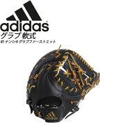 アディダス 野球 メンズ ファーストミット 軟式 グラブ ETY93 adidas