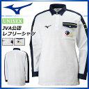 ミズノ レフリーシャツ バレーボール 長袖 レフェリーシャツ JVA公認 メンズ レディース シャツ V2JC8061 日本製 MIZUNO ユニセックス