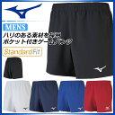 ネコポス ミズノ バレーボール ゲームパンツ メンズ ポケット付き トレーニング パンツ V2MB8001 MIZUNO スタンダードのシルエット