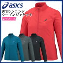 アシックス トレーニングウエア レディース W'Sランニングウーブンジャケット 2012A070 asics アウター 陸上 ウォーキング ジョギング アウトドア