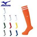 ミズノ ジュニア レディース ミズノサッカー ストッキング(23-25cm) ソックス 靴下 P2MX8052 MIZUNO フットボール