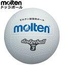 モルテン ドッジボール ドッジボール molten D3W 3号 球 ボール