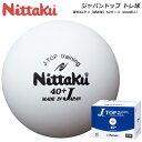 ニッタク 卓球 ボール 50ダース 硬式40ミリ 練習球 ジャパントップ トレ球 日本製 プラスチック製 Nittaku NB1368