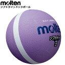 モルテン ドッジボール ソフトラインドッジボール molten SFD1VL 1号球 球