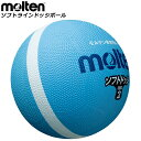 モルテン ドッジボール ソフトラインドッジボール molten SFD2SKL 2号球 球