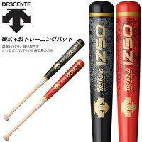 デサント 野球 硬式 木製 トレーニング 重量1250g アオタモ メイプル ホワイトアッシュ 日本製 85cm ブラック レッド DBBNJG10 DESCENTの画像