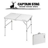 キャプテンスタッグ アウトドア キャンプ バーベキュー BBQ ラフォーレ アルミツーウェイ 軽量 高さ調節 折り畳み テーブル UC0511 CAPTAINSTAGの画像
