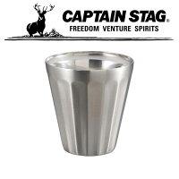 キャプテンスタッグ アウトドア キャンプ バーベキュー BBQ ダブルステンレス ロック グラス 240 コップ 保温 保冷 UE3228 CAPTAIN STAGの画像