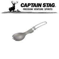 キャプテンスタッグ アウトドア キャンプ バーベキュー BBQ チタンセイ FD 先割れスプーン (スポーク) 軽量 コンパクト UH3003 CAPTAIN STAGの画像