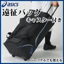 アシックス asics 野球 ベースボール バッグ ケース BEA352 キャスター付き 遠征バッグ ショルダーバッグ カート