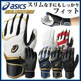 asics アシックス 野球 ベースボール バッティング用手袋 BEG150 GOLDSTAGE ゴールドステージ バッティンググローブ 【両手】