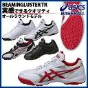 ☆【あす楽】asics (アシックス) 野球 トレーニングシューズ SFT142 ビーミングラスター TR トレシュー ホワイト ブラック 高校野球 アップシューズ 練習