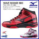 MIZUNO (ミズノ) バスケットボール シューズ 13KL370 WAVE ROOKIE BB3 ウエーブルーキーBB3 バッシュ 部活 キッズ 【ジュニア】