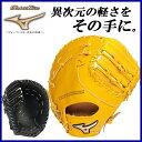 ミズノ MIZUNO ソフトボール グラブ 1AJCS123 グローバルエリート QMライン 捕手・一塁手用 キャッチャー ファースト ミット 軽量 1AJCS12310