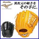 ミズノ MIZUNO ソフトボール グラブ 1AJGS123 グローバルエリート QMライン 外野手用 グローブ 軽量 1AJGS12307