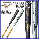 ミズノ MIZUNO 野球 バット 硬式用 1CJMH106 グローバルエリート MGセレクトUL 金属製 83cm ミドルバランス 1CJMH10683