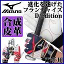 MIZUNO (ミズノ) 野球・ソフト バッティング グローブ 1EJEA121 フランチャイズ D-Edition W+ 手袋 【両手用】