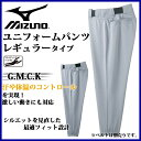 MIZUNO ミズノ 野球 ベースボール ウエア ユニフォーム 52PW08705 試合用 パンツ・レギュラータイプニットG.M.C.K.