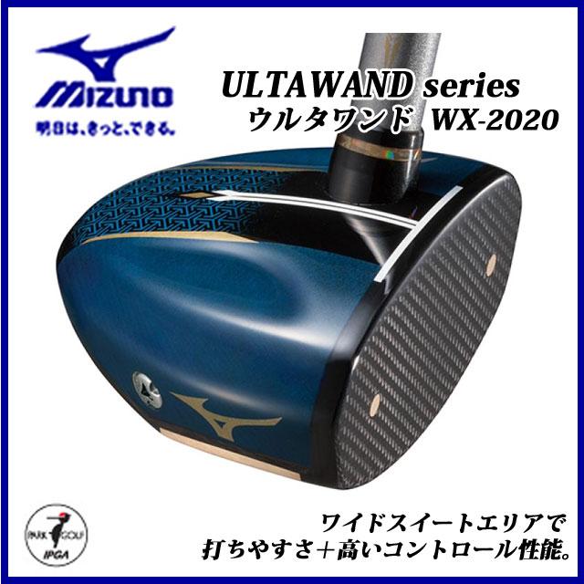 MIZUNO ミズノ パークゴルフ クラブ C3JLP50327 ウルタワンド WX-2020 ULTAWAND メンズ 【送料無料】