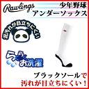 ☆◎Rawlings (ローリングス) 野球 ソックス RN8200 アンダーソックス 少年野球 靴下 汚れにくい 【ジュニア】