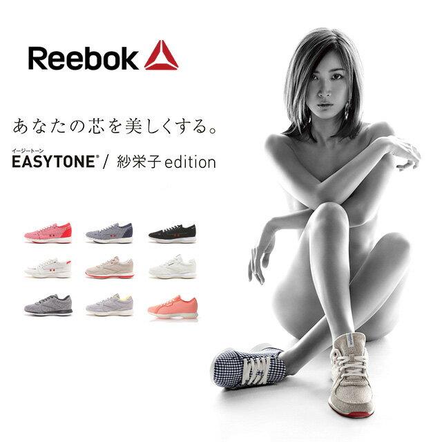 ☆☆リーボック イージートーン レディース スニーカー 紗栄子 edition Reebok EASYTONE2.0 ウォーキングシューズ -