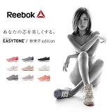 ����ܥå� ���������ȡ��� ��ǥ����� ���ˡ����� �ӱɻ� edition Reebok EASYTONE2.0 �����������塼��