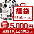 ☆メンズ 福袋 2016 総額19,440円以上が入ったスポーツブランド福袋 3〜6点入り MENS