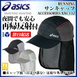 ☆アシックス ランニングキャップ XXC132 帽子 ランニング asics【あす楽】