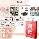 ☆レディース スニーカー 靴 福袋 2足入り 23.0cm ...