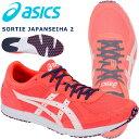 ☆アシックス レーシングシューズ メンズ ソーティ ジャパンセイハ 2 SORTIE JAPANSEIHA 2 マラソン ジョギング 101...