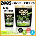 SAVAS (ザバス) プロテイン・サプリメント CJ1311 ザバスプロ リカバリープロテイン 420g (約14食分) 【グレープフルーツ風味】