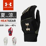 ☆ネコポス アンダーアーマー 野球 バッティンググローブ 手袋 両手用 ペア グリップ力 UA 9ストロング 耐久性 メンズ 1331517 UNDER ARMOUR あす楽