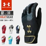 ☆ネコポス アンダーアーマー メンズ バッティンググローブ 手袋 両手用 UA クリーンアップVIIグローブ ヒートギア ペア売り 野球 ソフトボール 1313593 あす楽