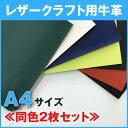 レザークラフト【特価品】【在庫限り】レザークラフト用牛革はぎれ≪同色2枚セット≫ A4サイズ(210×297mm)はぎれレザークラフトに