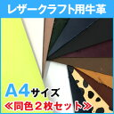 レザークラフト【特価品】【在庫限り】レザークラフト用ハギレ牛革≪同色2枚セット≫ A4サイズ(210×297mm)ハギレ革