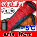 【送料無料】【耐寒温度-5℃】登山・キャンプ用・緊急・防災用の震災対策として最適です。