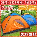 【送料無料】【2〜3人用】一人で楽々組立て可能!1分で組立て完了できますよ♪今年も、このテントが大活躍間違いなしです。