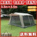 【送料無料】収納もコンパクトな通気性抜群の大型タープテント!