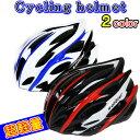 【送料無料】超軽量217g サイクルヘルメット 2カラー サ...