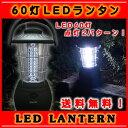 アウトドアや防災グッズとして大変便利な60灯LEDランタン!
