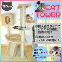 【送料無料】肉球型スペースが可愛いキャットタワー 高さ120cm!