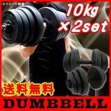 【送料無料】ダンベル 10kg×2個セット 合計20kg 重量調節可能 プレート セット 鉄アレイ 筋トレ ウエイト トレーニング フィットネス シェイプアップ ダイエット 体操【RCP】 10P03Dec16