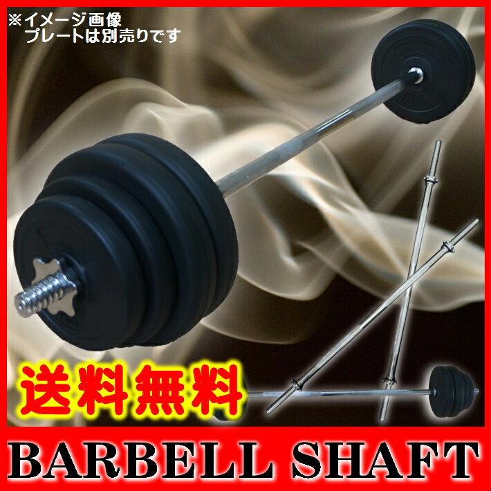 【送料無料】バーベルシャフト 120cm 重量調節可能 プレート セット 鉄アレイ 筋トレ ウエイト トレーニング フィットネス シェイプアップ ダイエット 体操