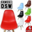【送料無料!】イームズチェア DSW 北欧 ダイニングチェア シェルチェア リプロダクト デザイナーズチェア 椅子【あす楽対応】