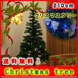 ショッピングクリスマスツリー 【クリスマスツリー 210cm】【送料無料!】【あす楽対応】 クリスマスグッズ【RCP】 10P23Apr16